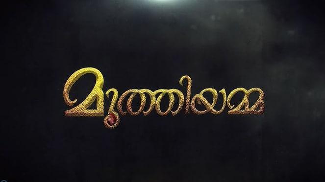 bhima jwellers presents micro web series muthiyamma episode 3