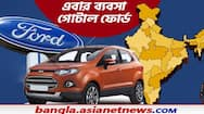 These Twelve reasons push Ford for stopping car making in India