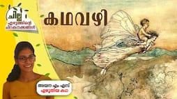 chilla malayalam short story by Ayana MS