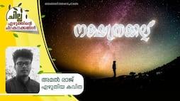 chilla malayalam poem by Amal Raj