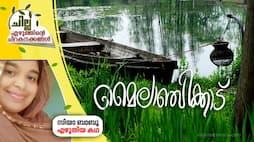chilla malayalam short story by ziya babu