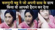 बेरहम बहू की खौफनाक करतूत: अपनी ही सास पर ढाया ऐसा जुल्म जो किसी को भी हिला देगा, देखें Video
