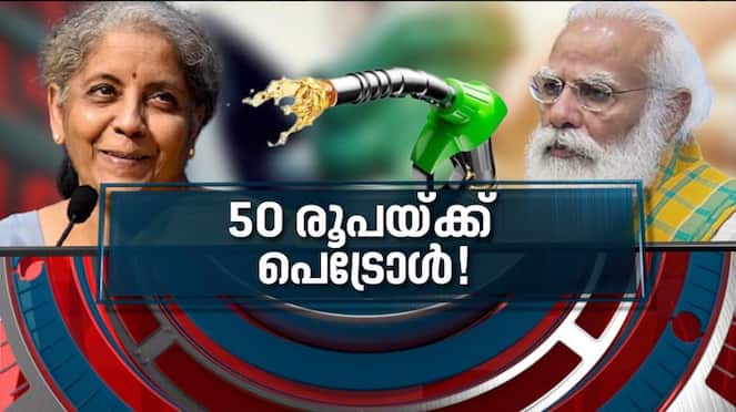 News Hour discussion on bringing fuel under GST