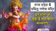 Ganesh Utsav, these 4 Ganpati temples of Madhya Pradesh are famous for their miraculous beliefs