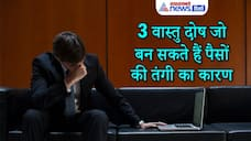 Vastu Doshas which can cause financial crisis, know how to prevent from these