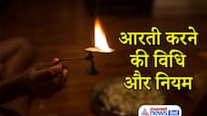 Aarti vidhi and rules to follow, these may bring happiness and luck