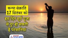 Kanya Sankranti on 17 September 2021, know the importance of Surya Puja on this day