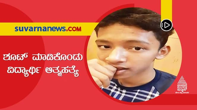 PUC student commits suicide by shooting himself in Bengaluru hls