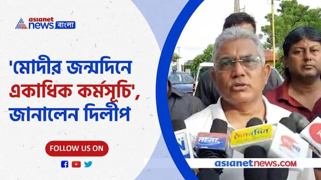 Dilip Ghosh speaks about the programs for 71st birthday of Narendra Modi Pnb