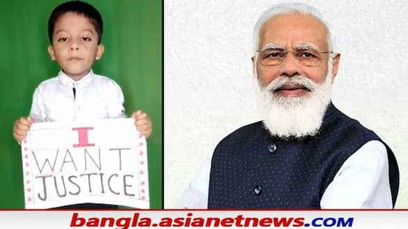 4 year old Assam boy seeks justice to PM Modi for father murder case bmm