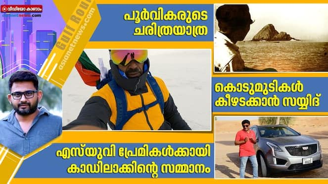 gulf roundup aout the land in which malayali steps in gulf