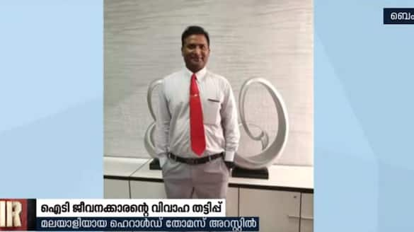 malayali techie arrested for marriage fraud at bangalore