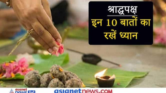 Shradh Paksha from 20th September, know 10 things about it