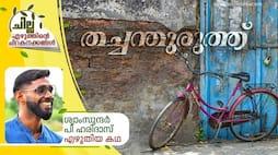 chilla  malayalam short story by Syam P Haridas