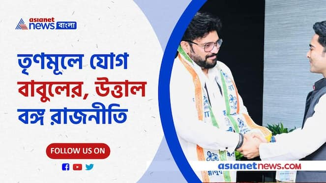 Reaction of leaders of opponent parties after Babul Supriyo join TMC Pnb