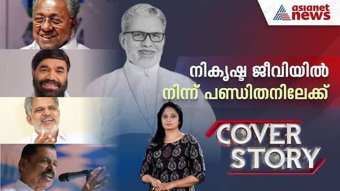 Pala Bishop controversial statement and politicians stance towards it
