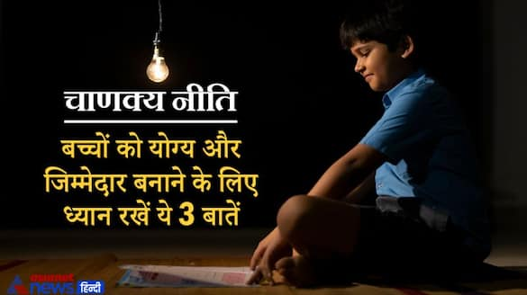 Chanakya Niti, keep these things in mind to make children capable and responsible