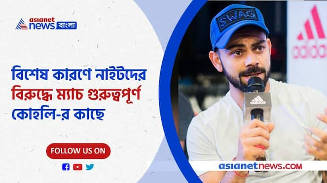 Virat Kohli says for a special cause RCB playing against KKR  PNB