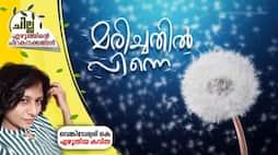 chilla malayalam poem by venkiteswari k