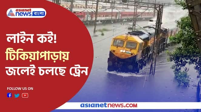 Train services interrupted due to waterlogged in Tikiapara carshed Pnb