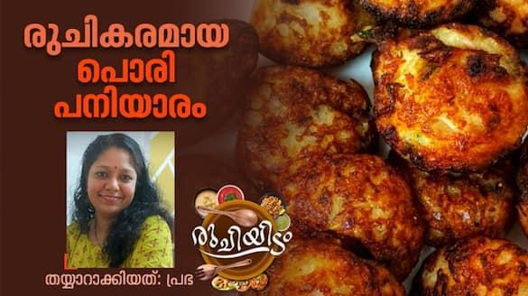 how to make pori paniyaram