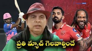 IPL 2021 PBKS VS RR : ఇరు జట్లకు చావో ...  రేవో..!