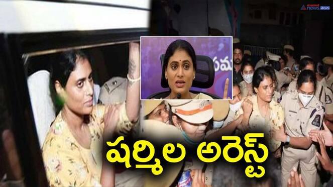 YS Sharmila Arrested... Heated Exchange Of Words Between YSRCP Leaders