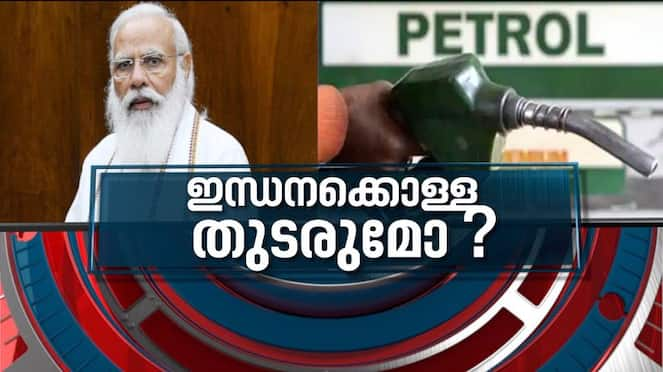 News Hour discussion on fuel price hike