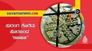 ಕಂಟೋನ್ಮೆಂಟ್- ಶಿವಾಜಿನಗರ ಮೆಟ್ರೋ ಕಾಮಗಾರಿ: ಸುರಂಗ ಕೊರೆದು ಹೊರ ಬಂದ ಊರ್ಜಾ