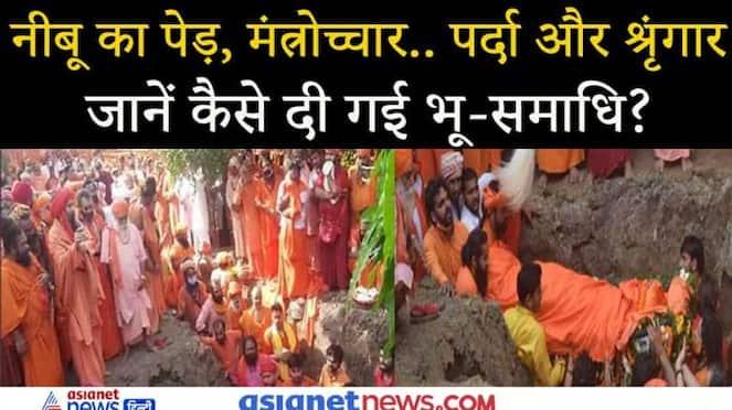 Akhara Parishad Mahant Narendra Giri given Bhu Samadhi with mantras, see video