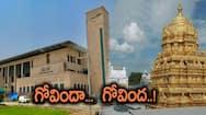 News express: గ్రామస్థులను కాలితో తన్నిన సర్పంచ్... ఏకంగా జీవో రద్దు చేసిన హైకోర్టు