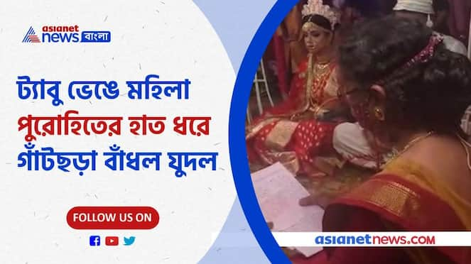 Watch the video of a couple tied the knot holding the hands of female priests Pnb