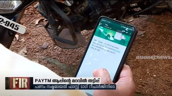 man cheated when using paytm app for fastag recharge and lose money