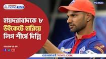 IPL 2021 Delhi Capitals beat Sunrisers Hyderabad Pnb