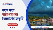 Again rain forecast by Alipore meteorological department Pnb