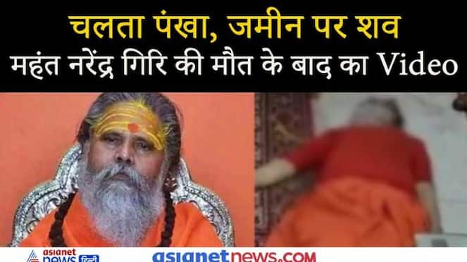 Mahant Narendra Giri Suicide Case, video of Akhara Parishad comes out after his death