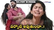Silver Screen : విలన్ గా నాగచైతన్య... లవ్ స్టోరీకి రెండు క్లైమాక్స్ లు..?