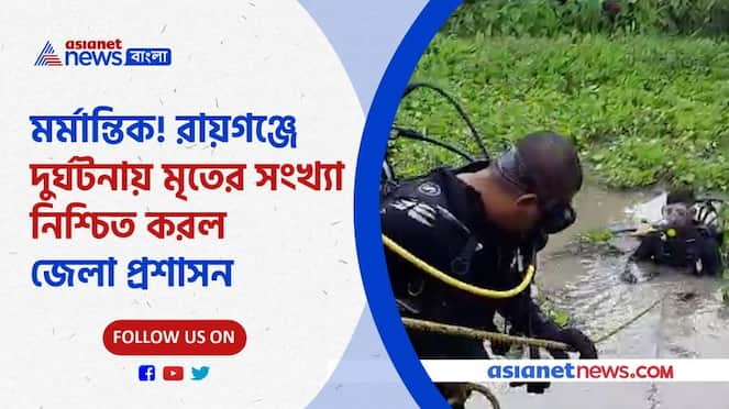 The district administration has confirmed the death toll in a horrific bus accident in Raiganj Pnb