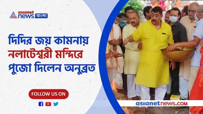 Anubrata Mondal mock new BJP president Pnb