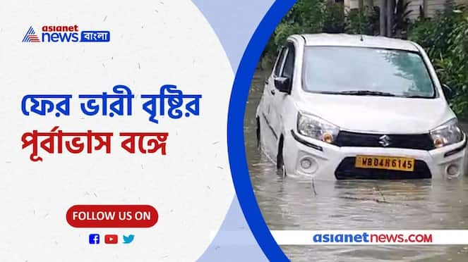 Again heavy rainfall forecast by Alipore meteorological department Pnb
