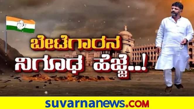 Suvarna Special DK Shivakumar Secret Strategy To Consolidate Vokkaliga Vote Bank rbj