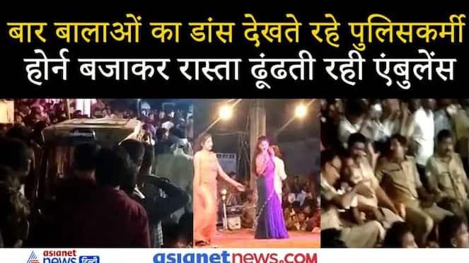 Uttar pradesh, police in Fatehpur was busy enjoying girls dance while ambulance was struggling in traffic jam