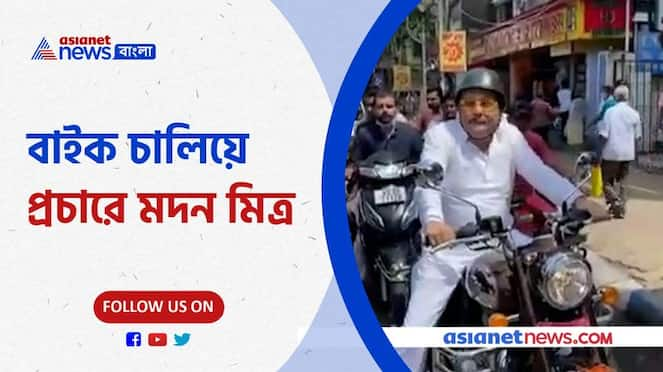 Madan Mitra has seen riding a bike for Mamata Banerjee for Election campaign Pnb