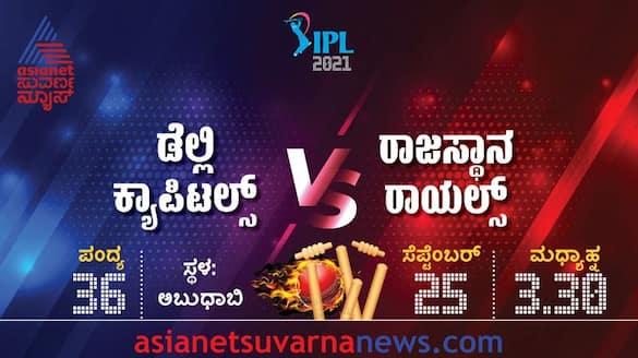 IPL 2021 Delhi Capitals Take on Rajasthan Royals in Abu Dhabi kvn