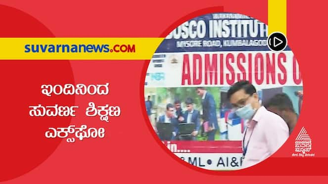 Suvarna News and Kannada prabha education expo to be held on 25th and 26th Sept hls