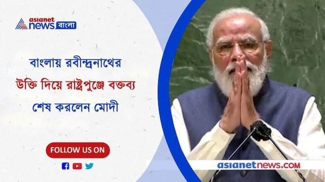 Narendra Modi explains the quotes of Rabindranath Tagore in Bengali at the UNGA summit Pnb