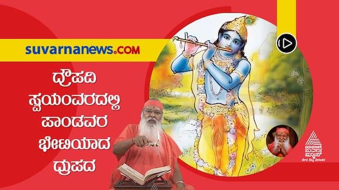 Drupada meets Pandavas who come for Draupadi's swayamvara dpl