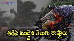 News Express: సైక్లోన్ గులాబ్ దెబ్బకు తెలుగు రాష్ట్రాలు అతలాకుతలం ... గుర్రపుబండిపై ఎమ్మెల్యేలు