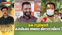 malabar manual about k surendran and conflicts inside bjp