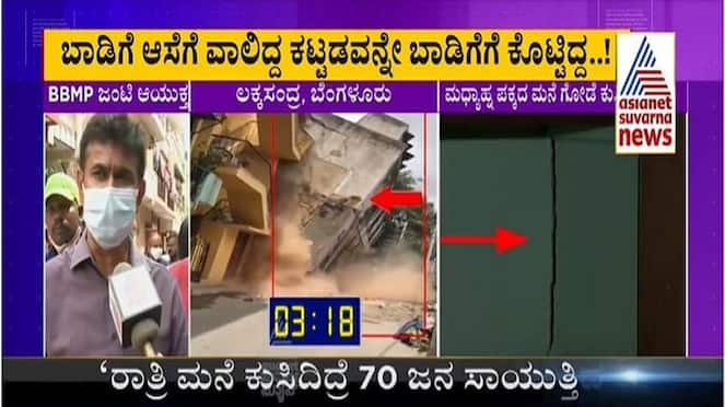 Building Collapse in Bengaluru Owner Absconding, Officials Visit Spot mah